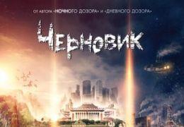 Chernovik - The Draft