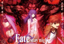Fate/Stay Night: Heaven's Feel II. - Lost Butterfly