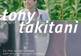 Tony Takitani  Alamode Film