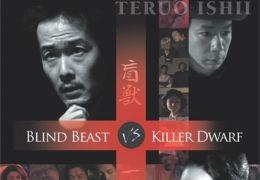 Blind Beast vs Killer Dwarf
