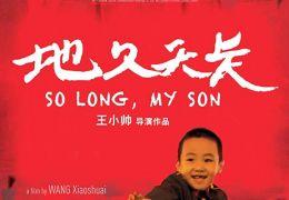 Bis dann, mein Sohn